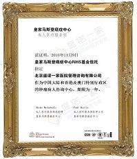 盛诺一家与皇家马斯登正式签约(中文版)