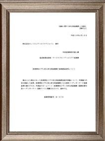日本身元保证资质