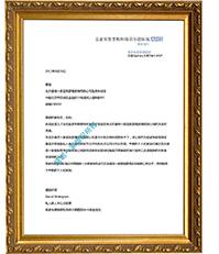 皇家布朗普顿医院合作关系证明信(中文版)